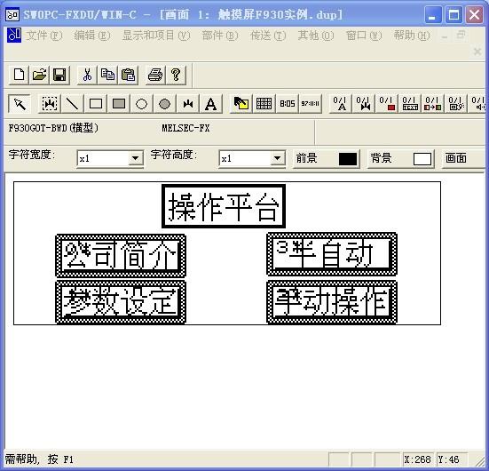 三菱触摸屏编程软件免费下载