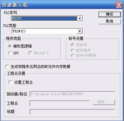 三菱fx2n系列plc 的编程软件及其使用