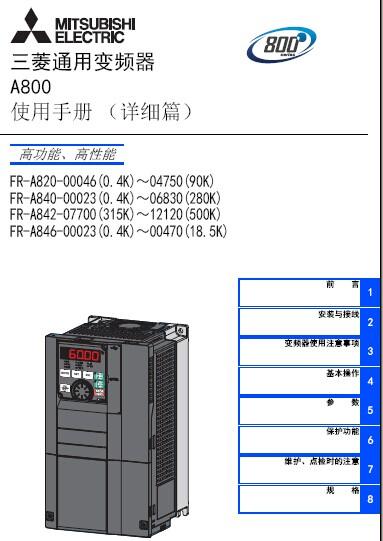 三菱变频器fr-a800使用手册 fr-a800系列用户手册