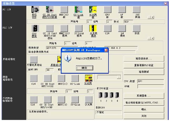 三菱plc q01cpu与qj71e71-100的电脑编程连接